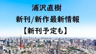 浦沢直樹の新刊/新作最新情報【新刊予定も】