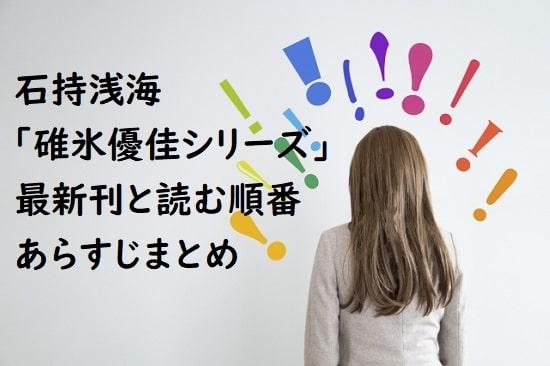 石持浅海「碓氷優佳シリーズ」の最新刊と読む順番、あらすじまとめ