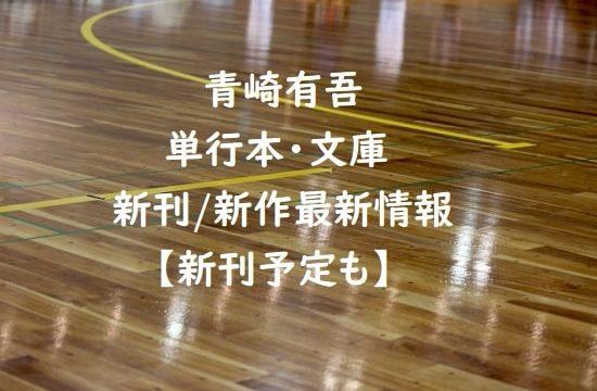 青崎有吾の単行本・文庫の新刊/新作最新情報【新刊予定も】
