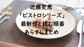 近藤史恵「ビストロシリーズ」の最新作と読む順番、あらすじまとめ