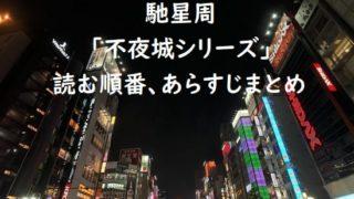 馳星周「不夜城シリーズ」の読む順番、あらすじまとめ【完結】