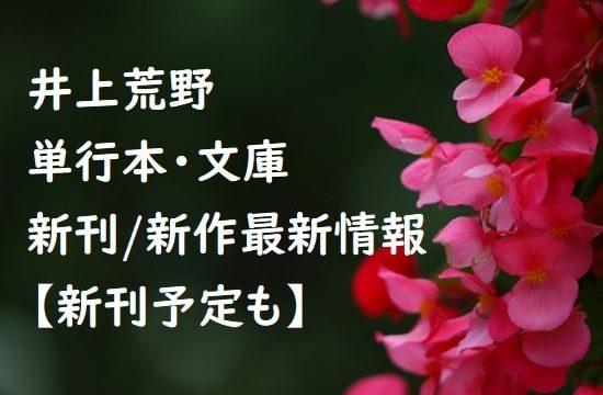 井上荒野の単行本・文庫の新刊/新作最新情報【新刊予定も】
