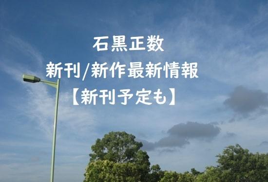 石黒正数の新刊/新作最新情報【新刊予定も】