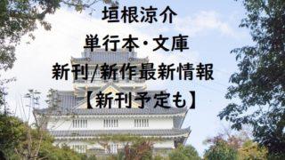 垣根涼介の単行本・文庫の新刊/新作最新情報【新刊予定も】