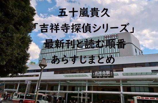 五十嵐貴久「吉祥寺探偵シリーズ」の最新刊と読む順番、あらすじまとめ