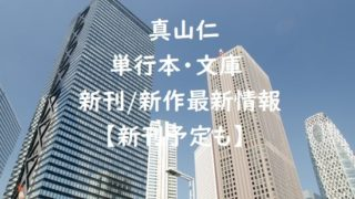真山仁の単行本・文庫の新刊/新作最新情報【新刊予定も】