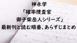 神永学「確率捜査官 御子柴岳人シリーズ」の最新刊と読む順番、あらすじまとめ