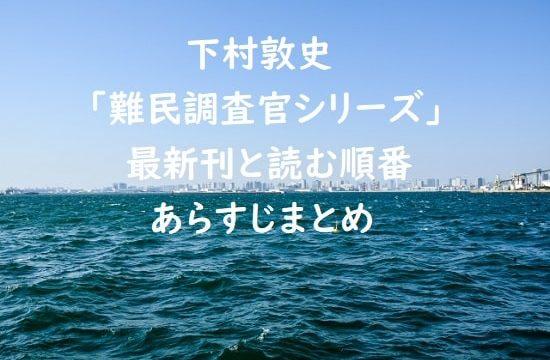 下村敦史「難民調査官シリーズ」の最新刊と読む順番、あらすじまとめ