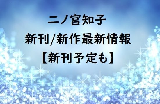 二ノ宮知子の新刊/新作最新情報【新刊予定も】
