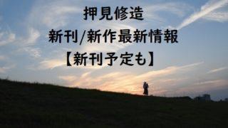 押見修造の新刊/新作最新情報【新刊予定も】