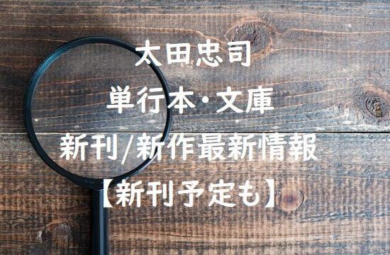 太田忠司の単行本・文庫の新刊/新作最新情報【新刊予定も】