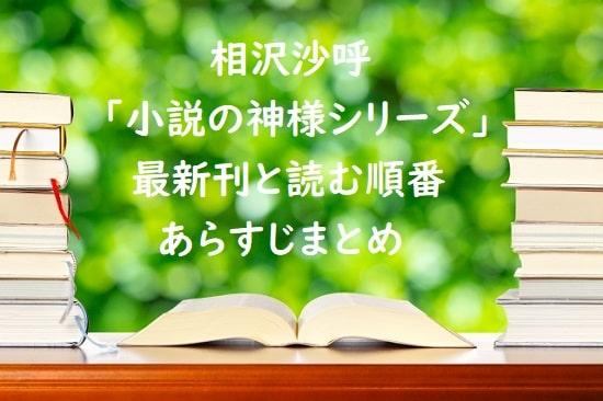 相沢沙呼「小説の神様シリーズ」の最新刊と読む順番、あらすじまとめ