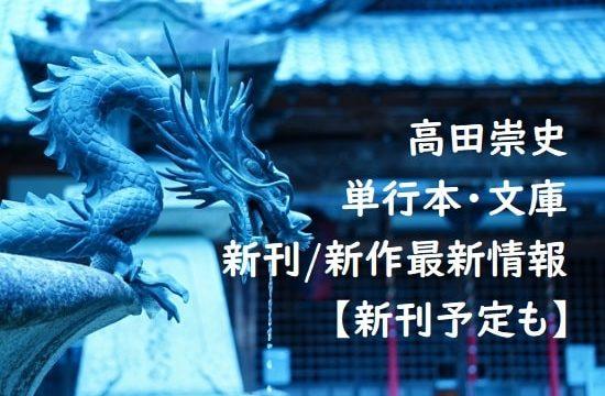 高田崇史の単行本・文庫の新刊/新作最新情報【新刊予定も】