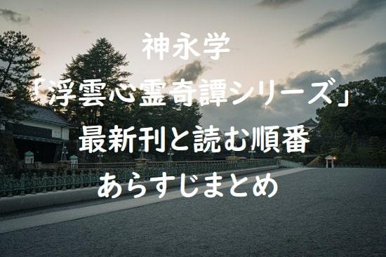 神永学「浮雲心霊奇譚シリーズ」の最新刊と読む順番、あらすじまとめ