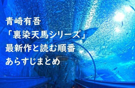 青崎有吾 「裏染天馬シリーズ」の最新作と読む順番、あらすじまとめ