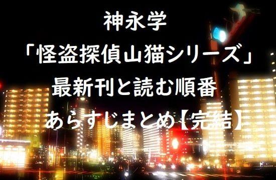 神永学「怪盗探偵山猫シリーズ」の最新刊と読む順番、あらすじまとめ【完結】
