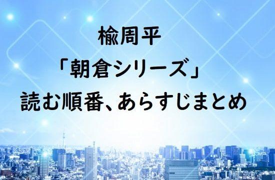 楡周平「朝倉シリーズ」の読む順番、あらすじまとめ