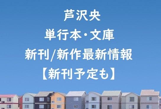 芦沢央の単行本・文庫の新刊/新作最新情報【新刊予定も】