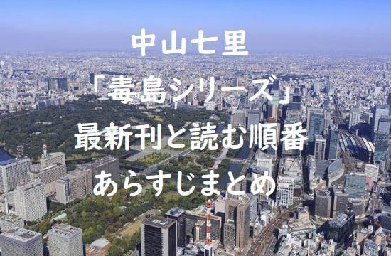 中山七里「毒島シリーズ」の最新刊と読む順番、あらすじまとめ