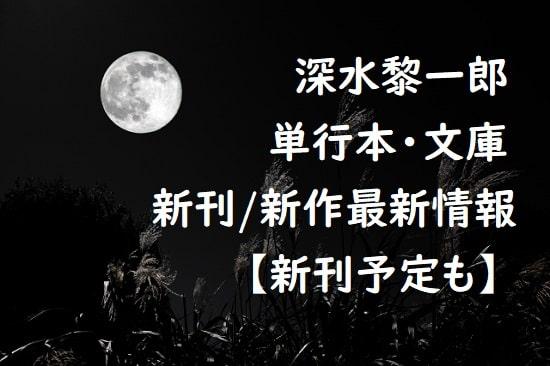 深水黎一郎の単行本・文庫の新刊/新作最新情報【新刊予定も】