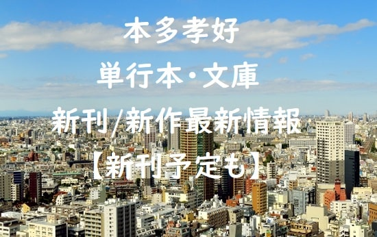 本多孝好の単行本・文庫の新刊/新作最新情報【新刊予定も】