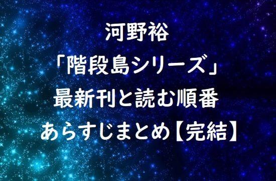 河野裕「階段島シリーズ」の最新刊と読む順番、あらすじまとめ【完結】