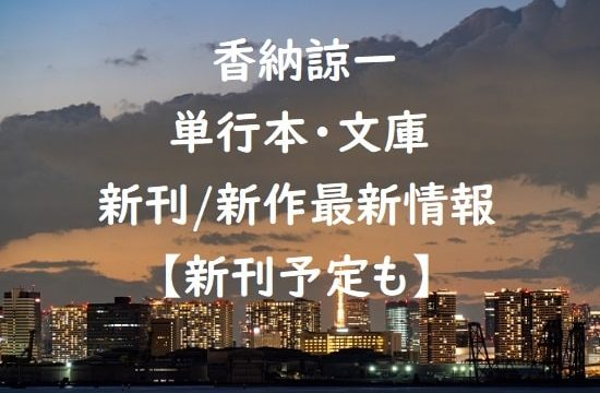 香納諒一の単行本・文庫の新刊/新作最新情報【新刊予定も】