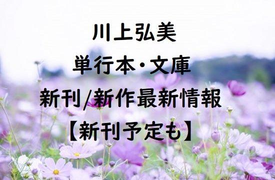 川上弘美の単行本・文庫の新刊/新作最新情報【新刊予定も】