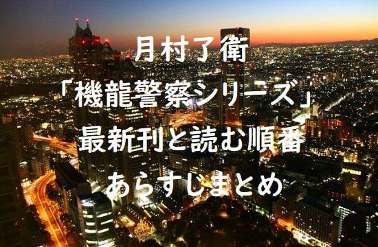 月村了衛「機龍警察シリーズ」の最新刊と読む順番、あらすじまとめ