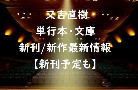 又吉直樹の単行本・文庫の新刊/新作最新情報【新刊予定も】