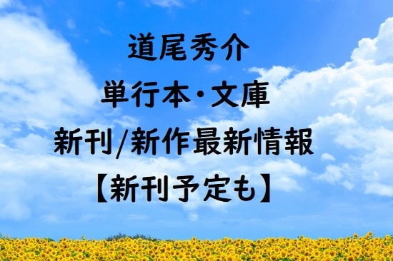 道尾秀介の単行本・文庫の新刊/新作最新情報【新刊予定も】