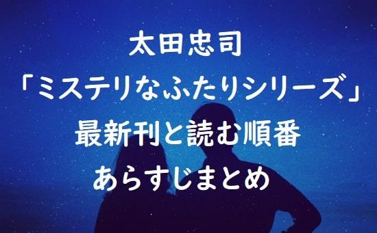 太田忠司「ミステリなふたりシリーズ」の最新刊と読む順番、あらすじまとめ