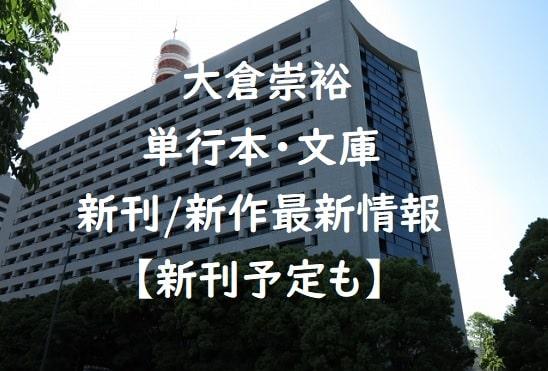 大倉崇裕の単行本・文庫の新刊/新作最新情報【新刊予定も】