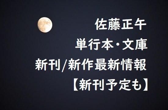 佐藤正午の単行本・文庫の新刊/新作最新情報【新刊予定も】