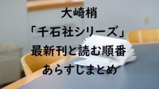 大崎梢「千石社シリーズ」の最新刊と読む順番、あらすじまとめ