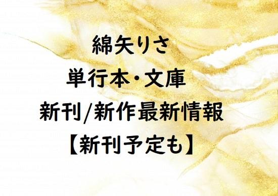 綿矢りさの単行本・文庫の新刊/新作最新情報【新刊予定も】