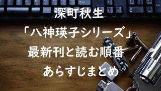 深町秋生「八神瑛子シリーズ」の最新刊と読む順番、あらすじまとめ
