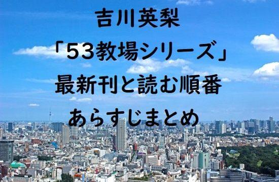 吉川英梨「53教場シリーズ」の最新刊と読む順番、あらすじまとめ