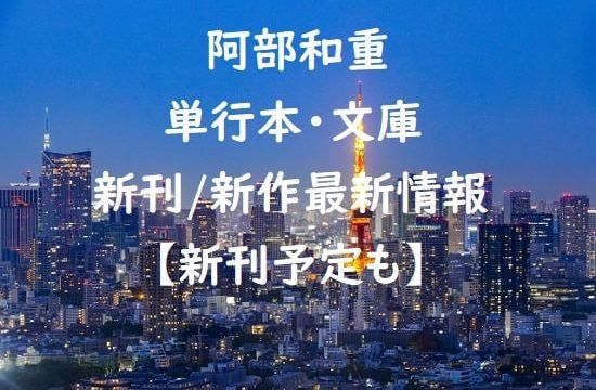 阿部和重の単行本・文庫の新刊/新作最新情報【新刊予定も】