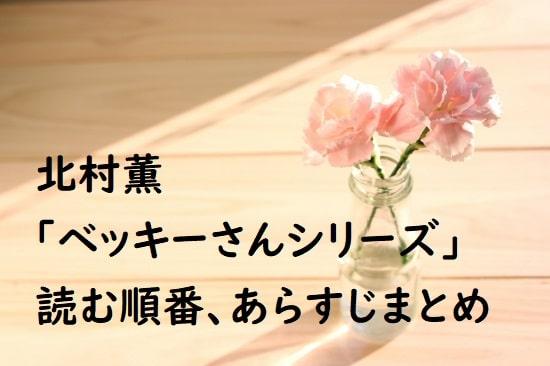 北村薫「ベッキーさんシリーズ」の読む順番、あらすじまとめ【完結】