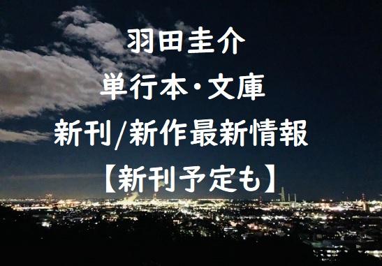 羽田圭介の単行本・文庫の新刊/新作最新情報【新刊予定も】