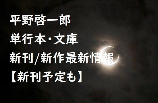平野啓一郎の単行本・文庫の新刊/新作最新情報【新刊予定も】