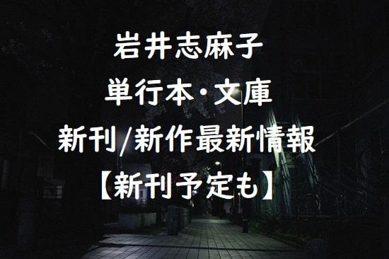 岩井志麻子の単行本・文庫の新刊/新作最新情報【新刊予定も】