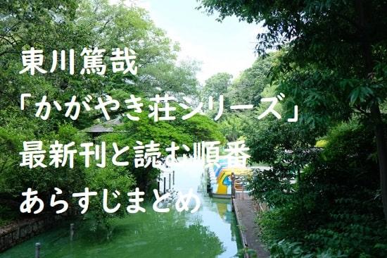 東川篤哉「かがやき荘西荻探偵局シリーズ」の最新刊と読む順番、あらすじまとめ