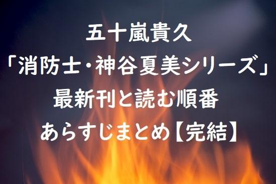 五十嵐貴久「消防士・神谷夏美シリーズ」の最新刊と読む順番、あらすじまとめ【完結】