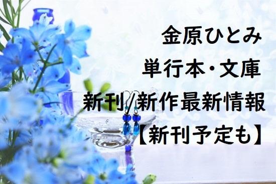 金原ひとみの単行本・文庫の新刊/新作最新情報【新刊予定も】