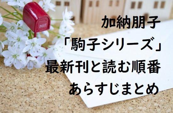加納朋子「駒子シリーズ」の最新刊と読む順番、あらすじまとめ