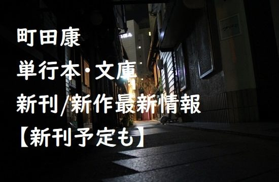 町田康の単行本・文庫の新刊/新作最新情報【新刊予定も】