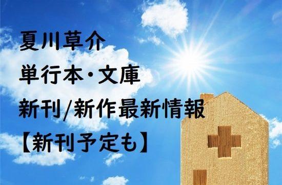 夏川草介の単行本・文庫の新刊/新作最新情報【新刊予定も】