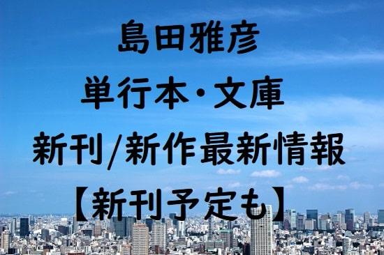 島田雅彦の単行本・文庫の新刊/新作最新情報【新刊予定も】